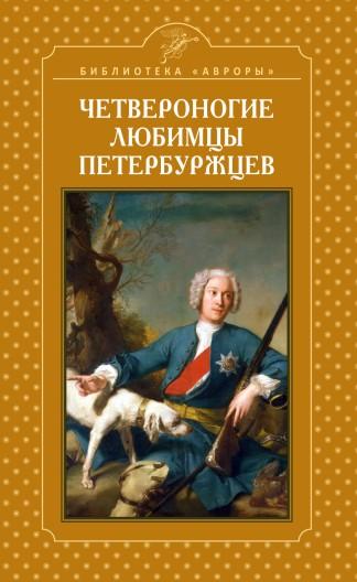 Четвероногие любимцы петербуржцев - Жерихина Е.И.