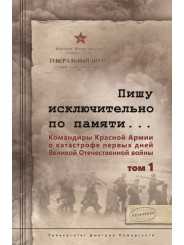 Пишу исключительно по памяти... Командиры Красной Армии о катастрофе первых дней Великой Отечественной войны. Том 1