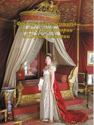 Французская женщина в эпоху Директории и Первой империи - Натали Арран