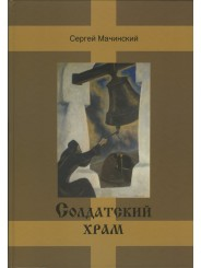 Солдатский храм - Сергей Мачинский
