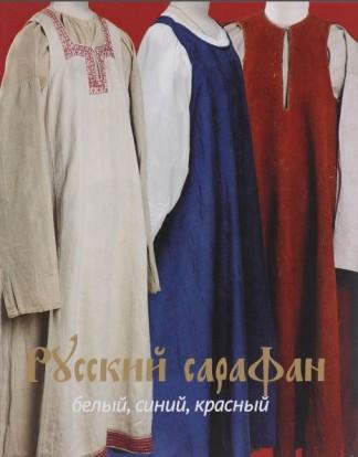 Русский сарафан: белый, синий, красный - С.В. Горожанина, В.А. Демкина