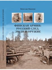 Финская армия: русский след. Люди и оружие - Вячеслав Никитин