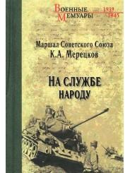 На службе народу - К.А. Мерецков