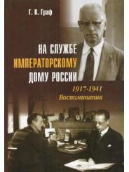 На службе императорскому дому России - Граф Г.К.