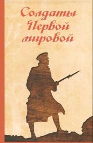 Солдаты Первой мировой. Сборник документов и воспоминаний