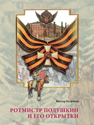 Ротмистр Подушкин и его открытки - Виктор Петраков