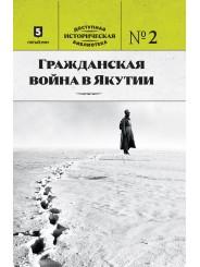 Гражданская война в Якутии