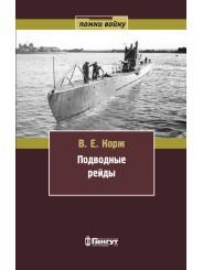 Подводные рейды - В.Е. Корж