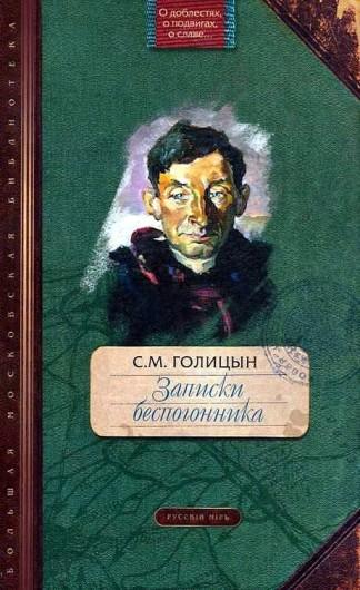 Записки беспогонника - С.М. Голицын