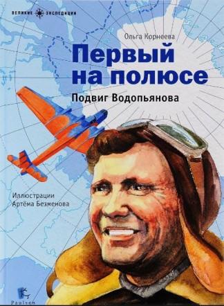 Первый на полюсе. Подвиг Водопьянова - Ольга Корнеева