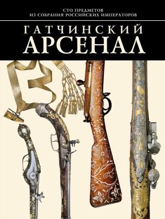 Гатчинский арсенал - Ю.Г. Ефимов