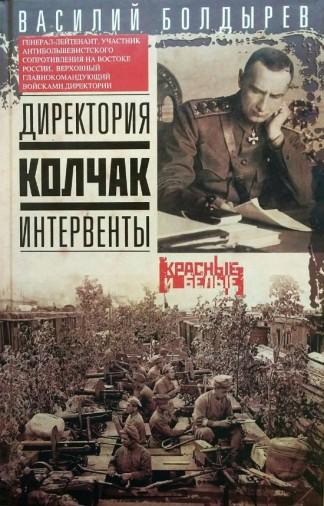 Директория. Колчак. Интервенты - Василий Болдырев