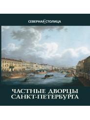Частные дворцы Санкт-Петербурга - Жерихина Е.И.