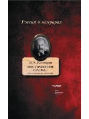 Мое утраченное счастье...: воспоминания, дневники. В 2-х томах - В.А. Костицын