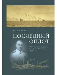 Последний оплот. Отчет о деятельности Сибирской флотилии 1920–1924 - Ю.К. Старк