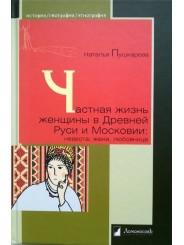 Частная жизнь женщины в Древней Руси и Московии: невеста, жена, любовница - Наталья Пушкарева