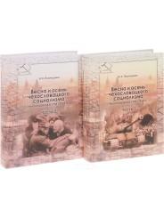 Весна и осень чехословацкого социализма. Чехословакия в 1938-1968 гг. В 2 частях - Н.Н. Платошкин