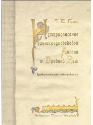 Историописание раннесредневековой Англии и Древней Руси. Сравнительное исследование - Т.В. Гимон