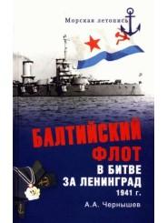 Балтийский флот в битве за Ленинград. 1941 г. - А.А. Чернышев