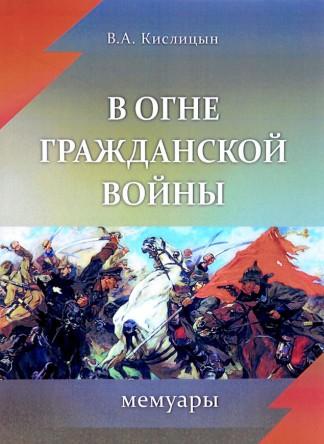В огне Гражданской войны. Мемуары - В.А. Кислицын