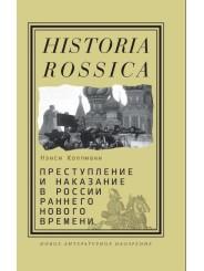 Преступление и наказание в России раннего Нового времени - Нэнси Коллман