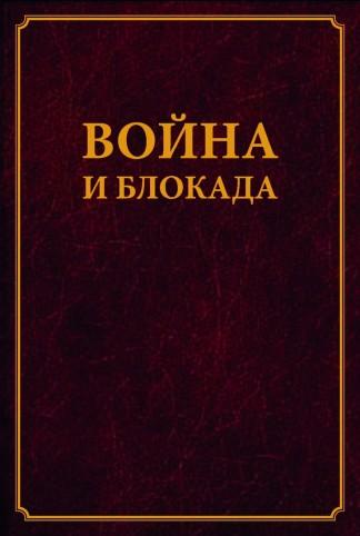 Война и блокада.Сборник памяти В.М. Ковальчука