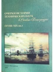 Очерки истории технических наук в Санкт-Петербурге (XVIII-XIX вв.)