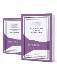 Воспоминания, записки, впечатления: 1870–1930-е. В 2 т. - Надежда Брусилова