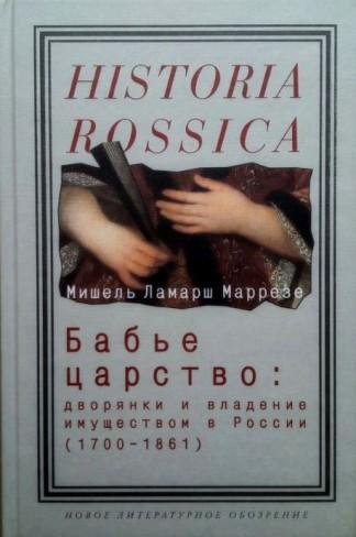 Бабье царство: Дворянки и владение имуществом в России (1700-1861) - М.Л. Маррезе