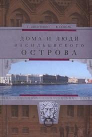 Дома и люди Васильевского острова - Г. Никитенко, В. Соболь