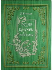 Русские Колумбы и Робинзоны - В. Русаков
