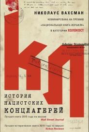 История нацистских концлагерей - Николаус Вахсман