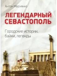 Легендарный Севастополь - Антон Меснянко