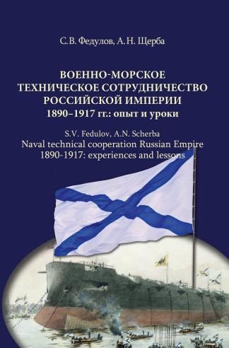 Военно-морское техническое сотрудничество Российской империи (1890–1917): опыт и уроки - Федулов С.В., Щерба А.Н.