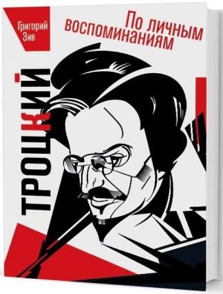 Троцкий: По личным воспоминаниям - Григорий Зив