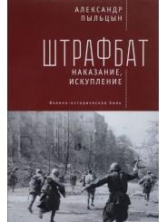 Штрафбат: наказание, искупление. Военно-историческая быль - Александр Пыльцын