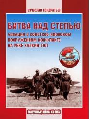 Битва над степью. Авиация в советско-японском вооруженном конфликте на реке Халхин-Гол - Кондратьев В.
