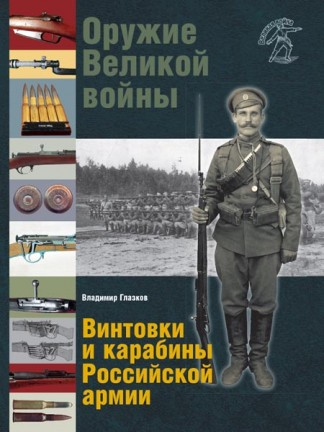 Оружие Великой войны. Винтовки и карабины Российской армии - В. Глазков