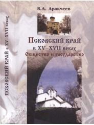 Псковский край в XV-XVII. Общество и государство - Аракчеев В.А.
