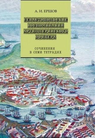 Севастопольские воспоминания артиллерийского офицера: сочинение в семи тетрадях - А. Ершов