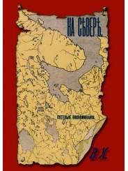 На Севере: путевые воспоминания - В. Харузина