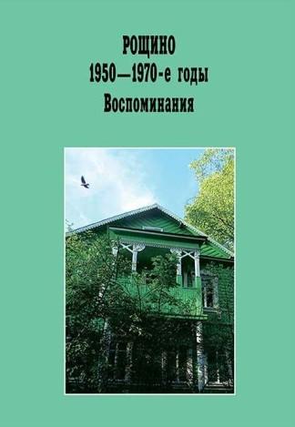 Рощино 1950-е - 1970-е годы. Воспоминания - Т.В. Вершинина, Л.Ф. Соболева