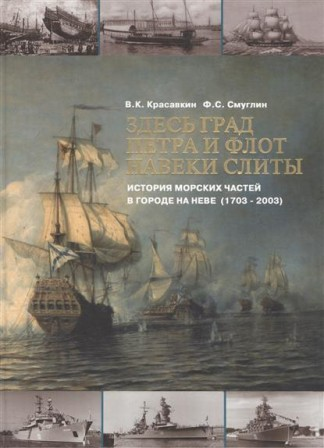 Здесь град Петра и Флот навеки слиты. История морских частей в городе на Неве (1703-2003) - Красавкин В.К., Смуглин Ф.С.