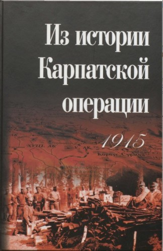 Из истории Карпатской операции 1915 г. Сборник документов