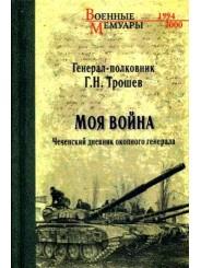 Моя война. Чеченский дневник окопного генерала - Г.Н. Трошев