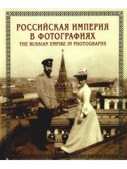 Российская империя в фотографиях. Конец XIX - начало XX века