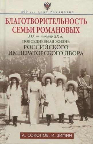 Благотворительность семьи Романовых. XIX - начало XX в. - А. Соколов, И. Зимин