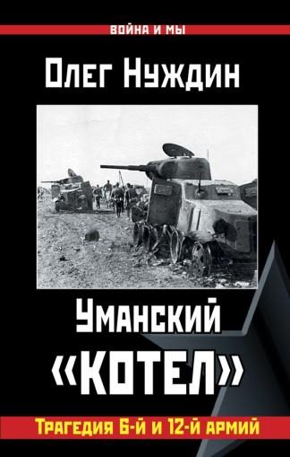 """Уманский """"котел"""": трагедия 6-й и 12-й армий - Олег Нуждин"""