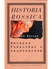 Империя Романовых и национализм: Эссе по методологии исторического исследования - А. Миллер