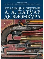 Коллекция оружия А.А. Катуар де Бионкура - И.Н. Палтусова